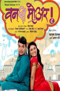 once more kothrud - Once More Marathi Play Image 200x300 - Once More kothrud