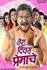 Tera Divas Premache Marathi Natak Poster kothru 200x300 - Tera Divas Premache Drama kothrud