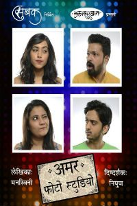 amar photo studio marathi play poster kothrud 200x300 - Amar Photo Studio Drama
