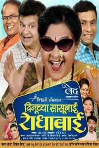 dinuchya sasubai radhabai drama kothud - dinuchya sasubai radhabai marathi natak poster 200x300 - Dinuchya Sasubai Radhabai Drama kothud