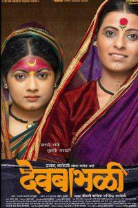 sangeet devbabhali drama - marathi natak poster sangeet devbabhali kothrud 200x300 - Sangeet Devbabhali Drama