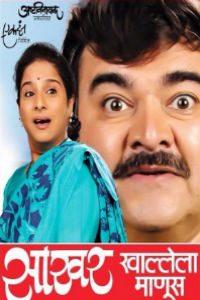 sakhar khallela manus marathi play poster kothrud 200x300 - Sakhar Khallela Manus Drama kothrud