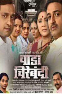 wada chirebandi drama kothrud - wada chrebandi marathi natak kothrud 200x300 - Wada Chirebandi drama kothrud