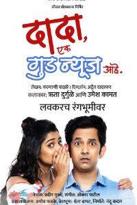 dada ek good news aahe kothrud drama - Dada Ek Good News Ahe Marathi Play Image kothrud 200x300 - Dada Ek Good News Aahe kothrud Drama