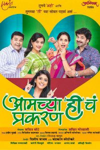 eka lagnachi pudhachi gosht drama - amchya hich prakaran marathi natak poster 200x300 - Eka Lagnachi Pudhachi Gosht Drama