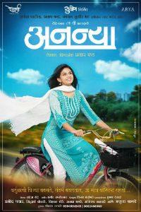 ananyaa-marathi-natak-poster
