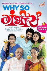 why so gambhir kothrud drama - why so gambhir marathi natak poster kothrud 200x300 - Why So Gambhir kothrud Drama