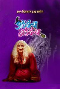 albatya-gabatya-marathi-play-poster-kothrud2